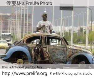 侯宝林's PreLife Photo