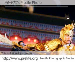 程子龙's PreLife Photo