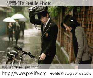 胡青柳's PreLife Photo