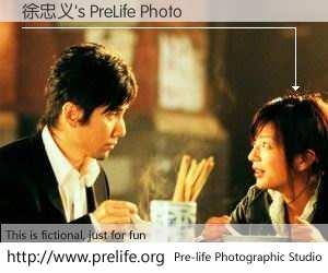 徐忠义's PreLife Photo