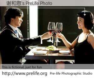 谢和恩's PreLife Photo