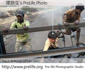 谭路生's PreLife Photo