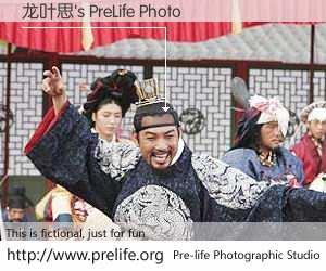 龙叶思's PreLife Photo