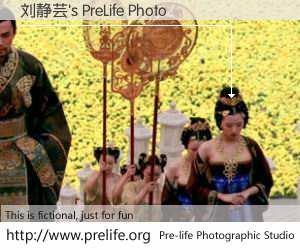 刘静芸's PreLife Photo