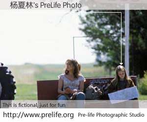 杨夏林's PreLife Photo