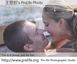 王昱珩's PreLife Photo