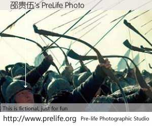 邵贵伍's PreLife Photo