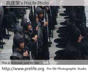高建荣's PreLife Photo