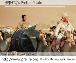 景阳钢's PreLife Photo