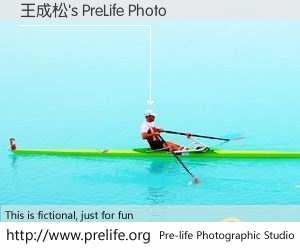王成松's PreLife Photo