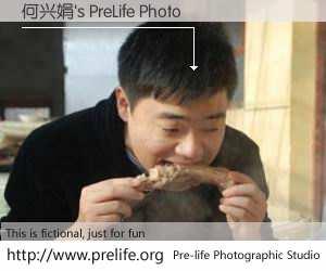 何兴娟's PreLife Photo
