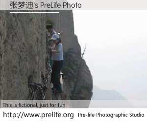 张梦迪's PreLife Photo