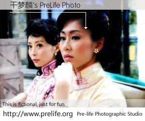 干梦麟's PreLife Photo