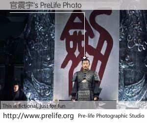 官震宇's PreLife Photo