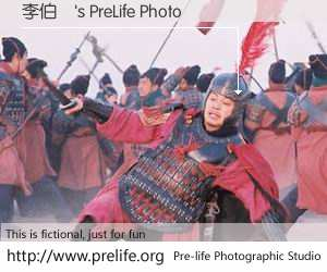 李伯炘's PreLife Photo