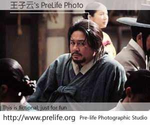 王子云's PreLife Photo