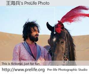 王海兵's PreLife Photo