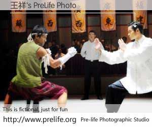 王祥's PreLife Photo