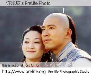 许凯旋's PreLife Photo
