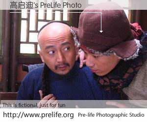 高启迪's PreLife Photo