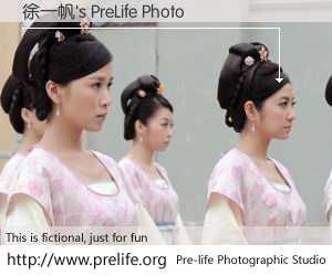 徐一帆's PreLife Photo