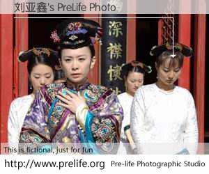 刘亚鑫's PreLife Photo