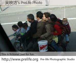 吴映洁's PreLife Photo