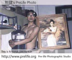 熊健's PreLife Photo