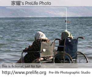 許家耀's PreLife Photo