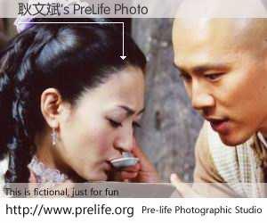 耿文斌's PreLife Photo