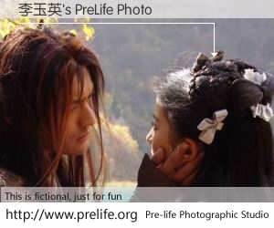 李玉英's PreLife Photo