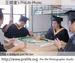 王御潼's PreLife Photo