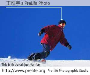 王恒宇's PreLife Photo
