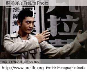赵金龙's PreLife Photo