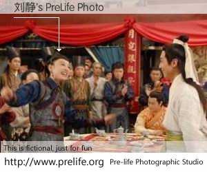 刘静's PreLife Photo