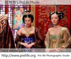 晋芳芳's PreLife Photo