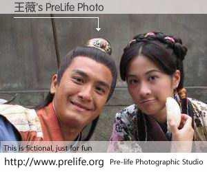 王薇's PreLife Photo