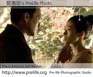郭惠珍's PreLife Photo