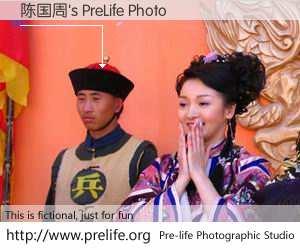 陈国周's PreLife Photo