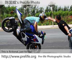 陈国威's PreLife Photo