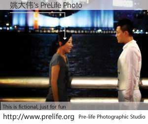 姚大伟's PreLife Photo