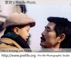 李欢's PreLife Photo