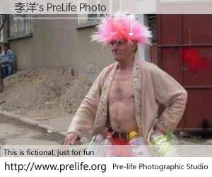 李洋's PreLife Photo