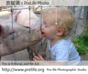 袁耀清's PreLife Photo
