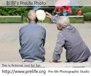 彭甜's PreLife Photo