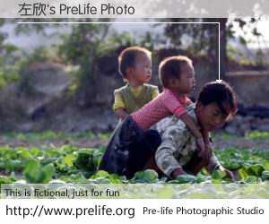左欣's PreLife Photo