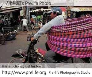 胡煜超's PreLife Photo