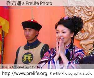 乔迅迤's PreLife Photo