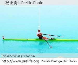 杨正勇's PreLife Photo