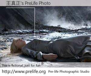 王真正's PreLife Photo